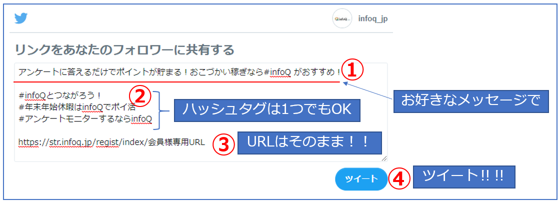 12月Twitterキャンペーン詳細